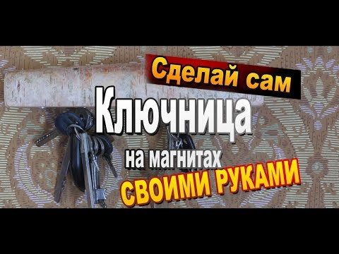 Магнитная ключница в рустикальном стиле