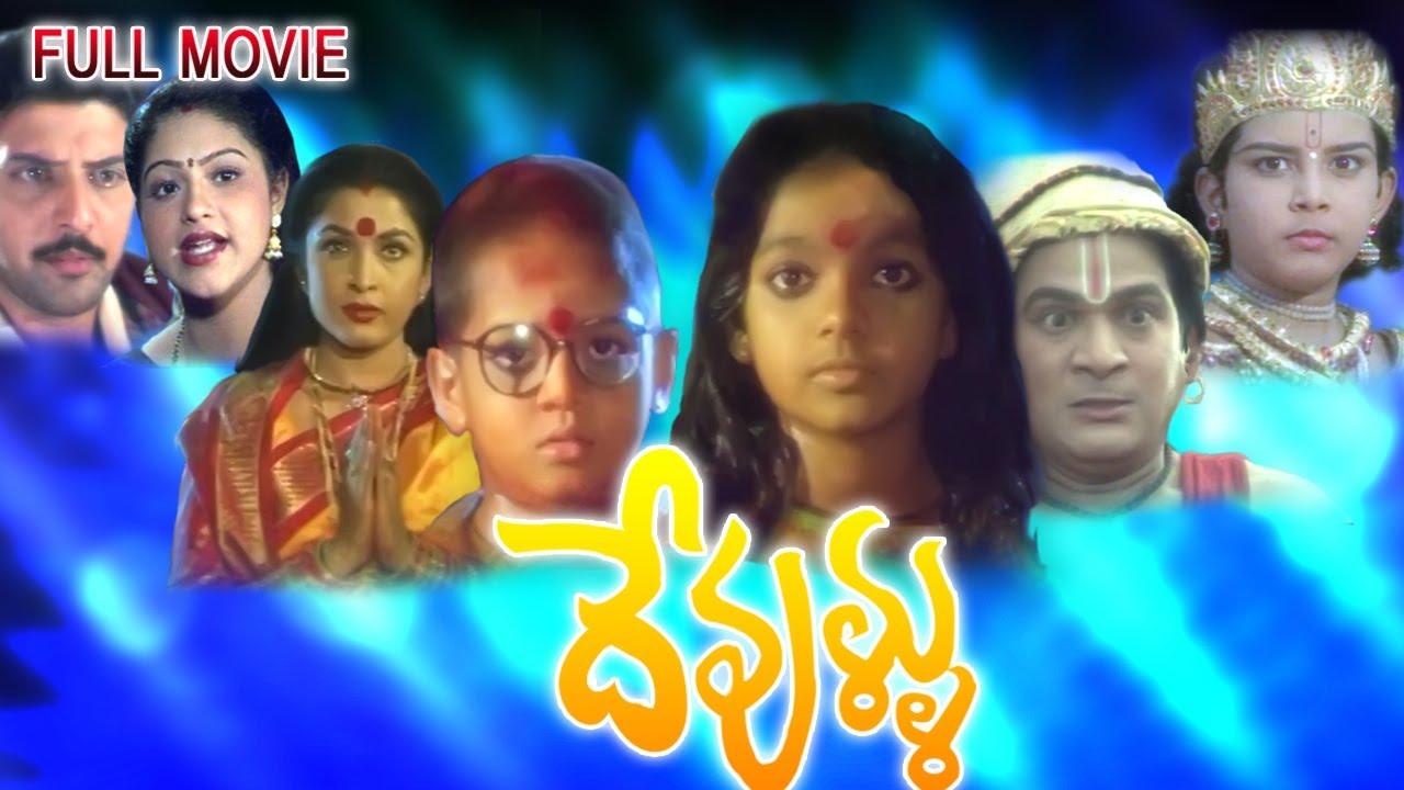 Telugu Movie