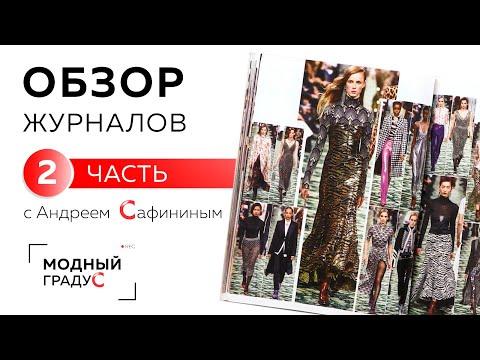 Снова о современных трендах - новые коллекции известных дизайнерских марок. Обзор журнала. Часть2