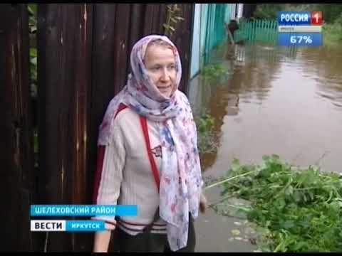 Выпуск «Вести-Иркутск» 30.07.2019 (14:25)