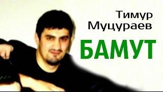 Тимур Муцураев - Бамут (NEW  2015 Эксклюзив)