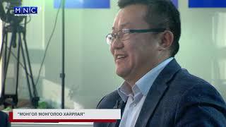 Монгол Монголоо хайрлая - 2018-11-28 11