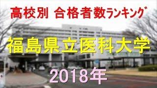 福島県立医科大学 高校別合格者数ランキング 2018年【グラフでわかる】