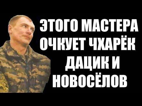 Мощный МАСТЕР которого боится Дацик, Бадюк и Новосёлов - Ruslar.Biz