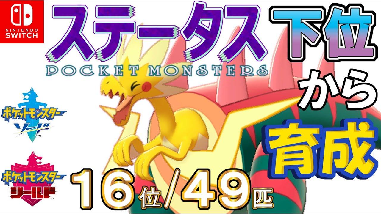 【ポケモン剣盾】ステータス下位から育成32パッチラゴン【16位/49匹】