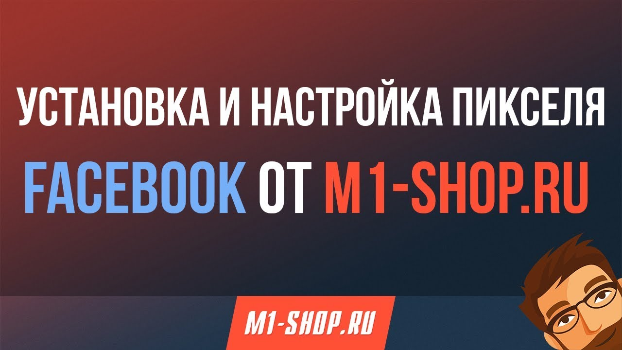 Установка и настройка пикселя Facebook от M1-shop.ru