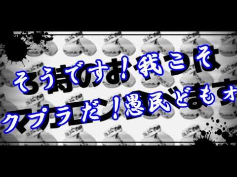 +α/あるふぁきゅん。& クプラ 『脳漿炸裂ガール』【ウザさMAXでコラボってみたったwww】 Alfakyun.& Cupula -腦漿炸裂女孩 [試唱]