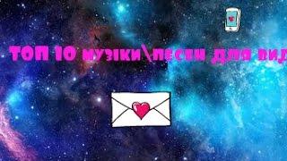 ТОП 10 Музыки\\Песен Для Видео! Без АП!