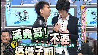 2008.01.31康熙來了完整版 師父說的永遠是對的-邰智源&阿Ken、郭子乾&陳漢典