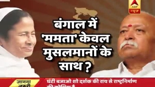 Ghanti Bajao: Is Mamata Banerjee supporting only Muslims in West Bengal?