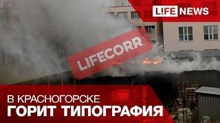 В Подмосковье горят склады «Красногорской типографии»(, 2015-10-30T13:14:38.000Z)
