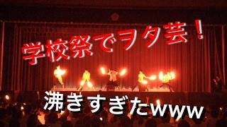《ヲタ芸》学校祭で沸かせすぎた!!シルエット&言葉のいらない約束 thumbnail
