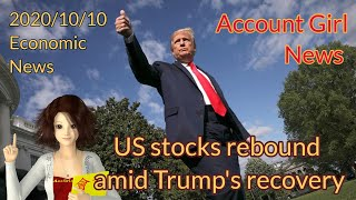 US stocks rebound amid Trump's recovery —— Account Girl News 2020/10/10
