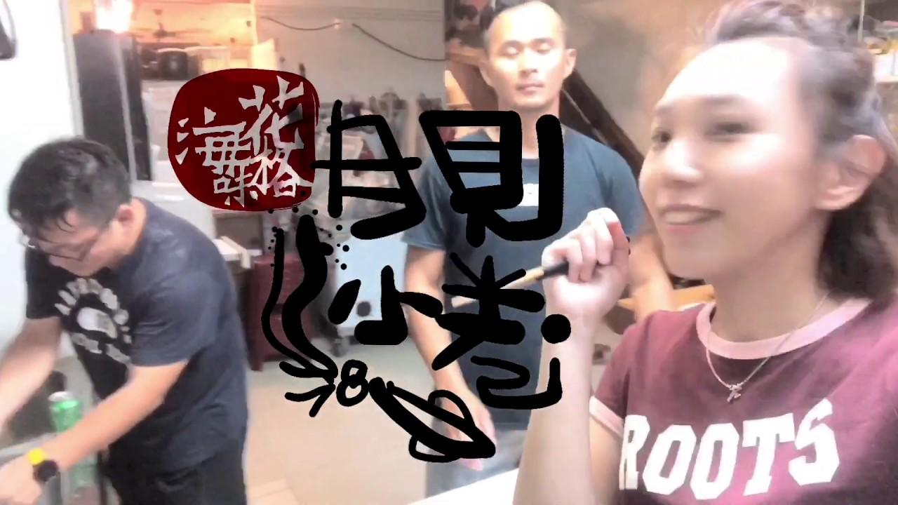 澎湖海鮮料理分享-月見小卷刺身