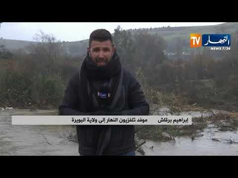 البويرة: الأحوال الجوية والأمطار تصعب من مهمة الحماية المدنية للبحث عن جثة العون محمد عاشور