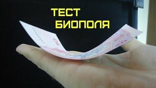 Тест биополя человека!(Проверь свое биополе - простейший тест биополя человека!, 2015-12-22T06:02:29.000Z)
