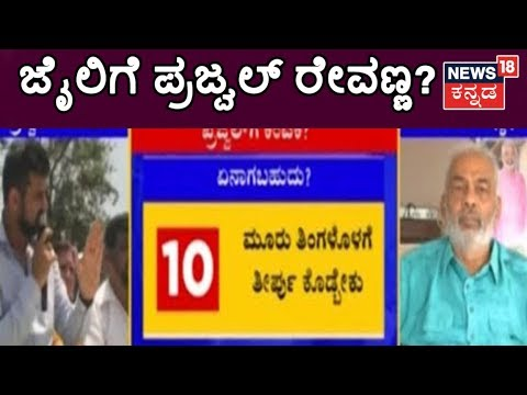 'Errors' In JD(S) Hassan Candidate Prajwal Revanna's Papers: BJP Candidate A Manju Speaks To News18