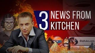 Главные форекс-новости с кухни - выпуск № 3