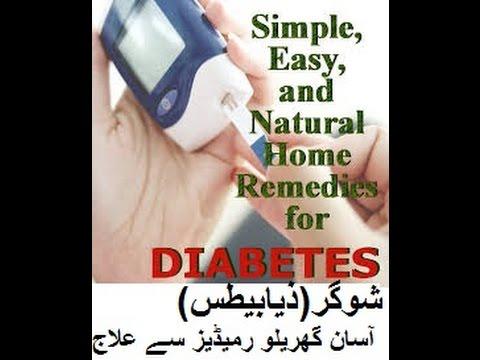 Diabetes(sugar)- Herbal natural cure-Dr. NA Mazhar (Dr alternative medicine)