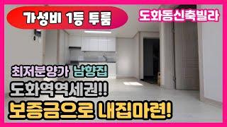 [인천투룸] 인천 최저입주금으로 방2개 투룸 구하시는분…