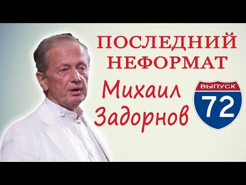Михаил Задорнов. О жизни в нашей стране, о политиках, свежие наблюдашки, актуальные новости