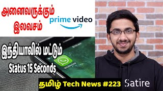 Tamil Tech News #223 - Amazon Prime, Whatsapp Status Limit for India only, Mi 10 Lite, Apple VR, OP8