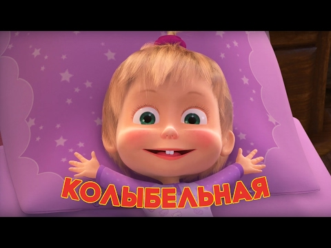 Маша и Медведь - Колыбельная песня (Спи, моя радость, усни!)