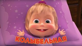 Download Маша и Медведь - Колыбельная песня (Спи, моя радость, усни!) Mp3 and Videos