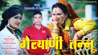 Gailyani tannu || Latest Garhwali+जौनसारी(DJ) Song || Label : N P Films