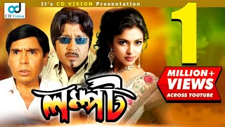 Lompot (2016) | Full HD Bangla Movie | Rubel | Aka | Shilpi | Humayun Faridi | CD Vision