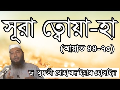 Bangla Waz Sura Toaha (44-70) by Dr Mohammad Mufti Imam Hossain - New Bangla waz