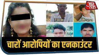Hyderabad गैंगरेप के चारों आरोपियों को पुलिस ने एनकाउंटर में मार गिराया