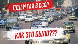 Как ездили в СССР? ГАИ и ПДД в СССР - как это было?
