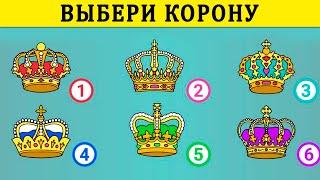 Тест! Чем вы ПРИВЛЕКАЕТЕ окружающих людей? Просто выберите Корону!!