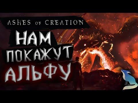 Ashes Of Creation. Первый показ Альфа-1 билда ММОРПГ версии игры! Стрим от разработчиков 27.03