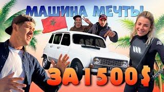Ретро автомобиль в идеальном состоянии / Путешествие по Марокко