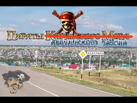 Трейлер Абдулино - Пираты Абдулинского Района(по заказу)