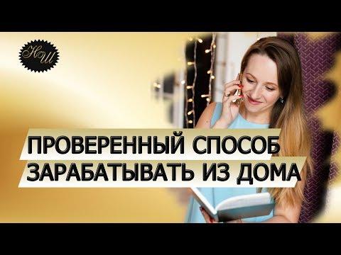 Как зарабатывать удаленно от 30000 рублей в месяц с минимальными вложениями.