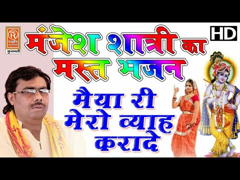 मैया री मेरो व्याह करादे||नया कृष्ण भजन||MANJESH SHASTRI BRAJESH SHASTRI