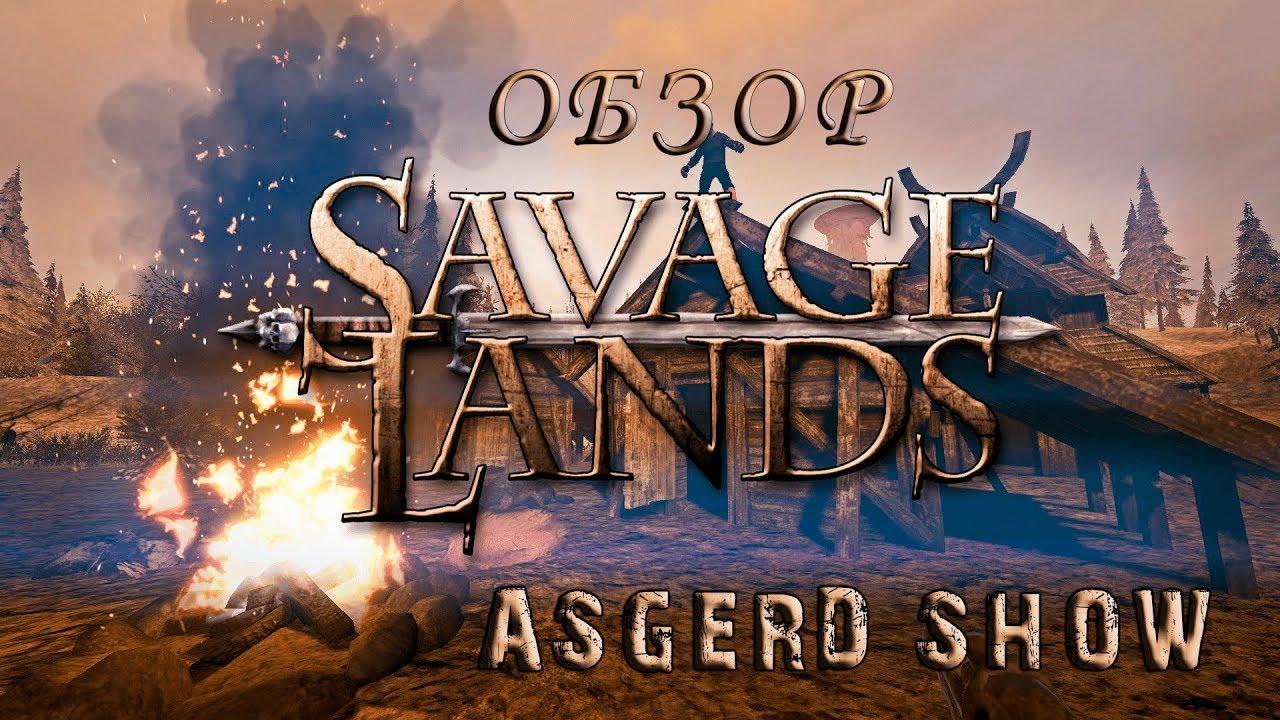 Savage lands обзор сюжетно ролевая игра для дошкольников по пдд