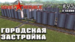 Плотная городская застройка | Workers \u0026 Resources: Soviet Republic #95
