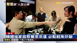 人氣夯! 韓國瑜家庭聚餐 韓流颳進雲林斗六