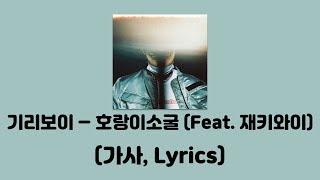 기리보이 (Giriboy) - 호랑이소굴 (Feat. Jvcki Wai) (Prod. Minit) [호랑이소굴]│가사, Lyrics