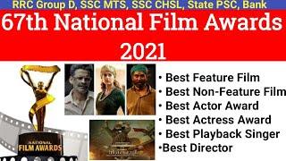 67th National Film Awards | National Film Awards 2021Winners List | Film Awards | KP online STUDY