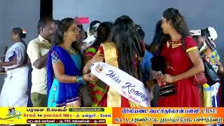 மிஸ் கூவாகம் 2019 நேரலை   miss koovagam 2019 live