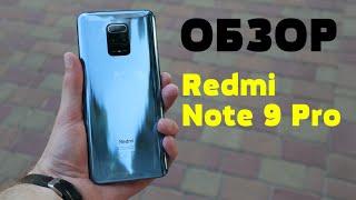 Обзор Redmi Note 9 Pro - Сбалансированный среднебюджетный смартфон