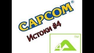 Истоки #4. Capcom и 4a Games!(, 2013-05-28T23:12:17.000Z)