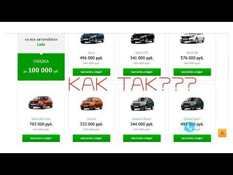 Как купить новый автомобиль LADA со скидкой в 70 тыщ?