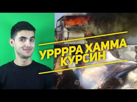 ТЕЗКОР ХАБАР БАРЧА ОДАМЛАР КУРСИН
