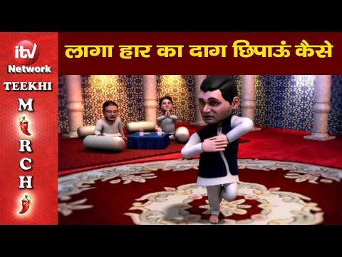 Rahul Gandhi Funny Video: लगा हार का दाग छिपाऊं कैसे, जनता के बीच में जाऊं कैसे, राहुल गाँधी कॉमेडी